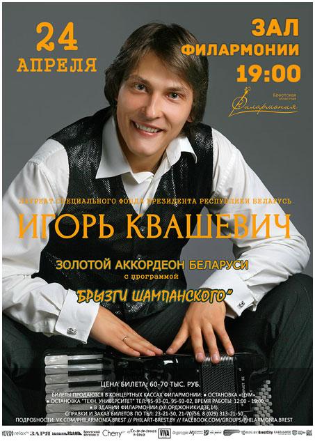 Аккордеонист Игорь Квашевич с программой Брызги шампанского в Бресте
