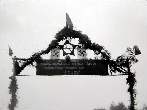 Деревня Ивахновичи под Брестом приветствует освободителей от польского гнета – и советских, и немецких. 1939 год