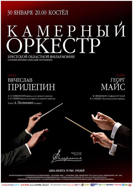 Концерт камерного оркестра Брестской областной филармонии