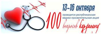 Акция 100 вопросов кардиологу в Бресте 13-16 октября 2014