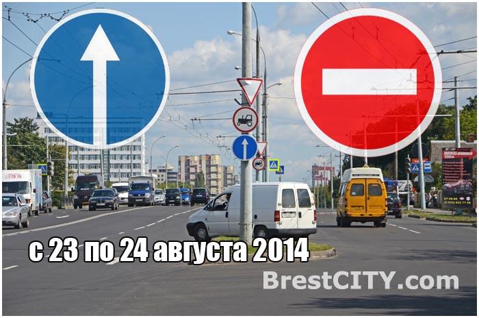Боковой карман на улице Московской в Бресте