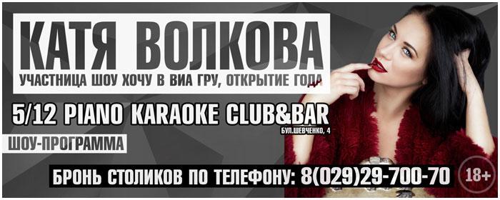 Катя Волкова выступит в Бресте 5 декабря 2014
