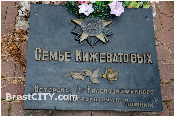 Памятник семье Кижеватовых в Малоритском районе.