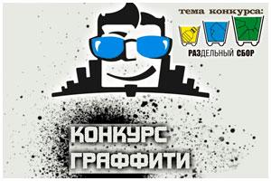 Конкурс граффити на тему раздельного мусора