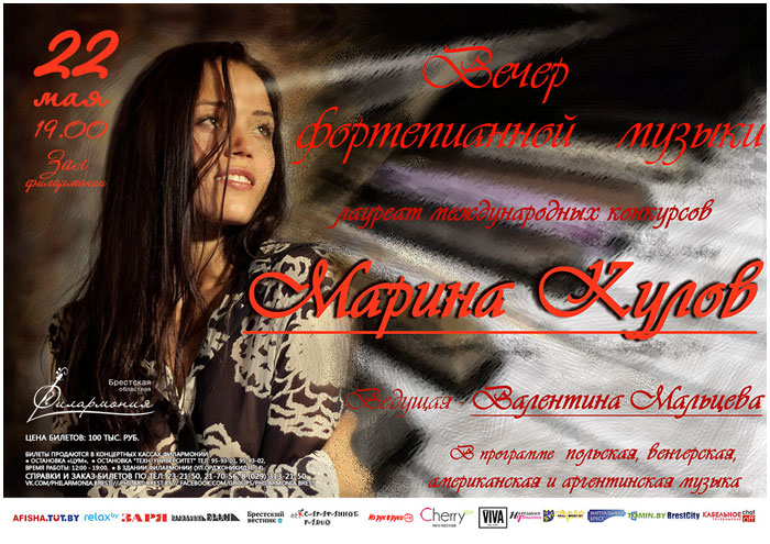 Марина Кулов. Вечер фортепианной музыки