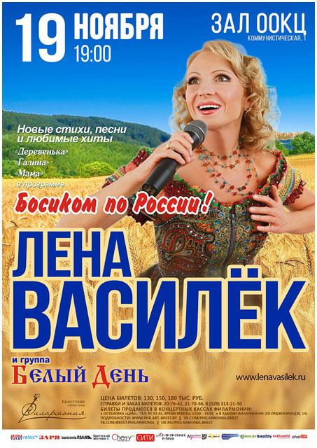 ЛЕНА ВАСИЛЁК И ГРУППА