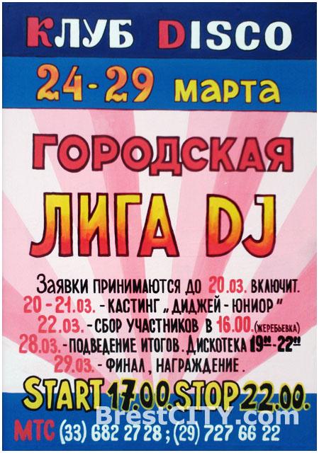 Соревнования ди-джеев в Брестском парке. Клуб DISCO