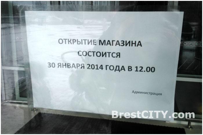 Магазин Мартин на Ковалево в Бресте откроется 30 января 2013