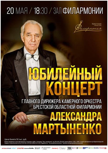 Дирижер Александр Мартыненко. Юбилейный концерт в филармонии