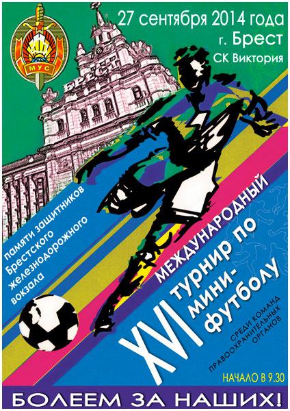 Турнир по мини-футболу памяти защитников Брестского вокзала