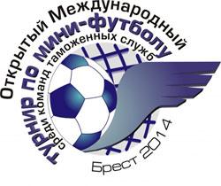 Турнир по мини-футболу среди таможенных служб 2014