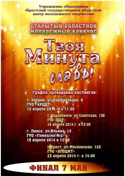 Областной конкурс Твоя минута славы. в Бресте 7 мая