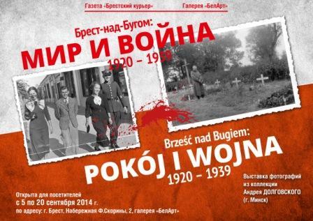 Выставка фотографий Мир и война