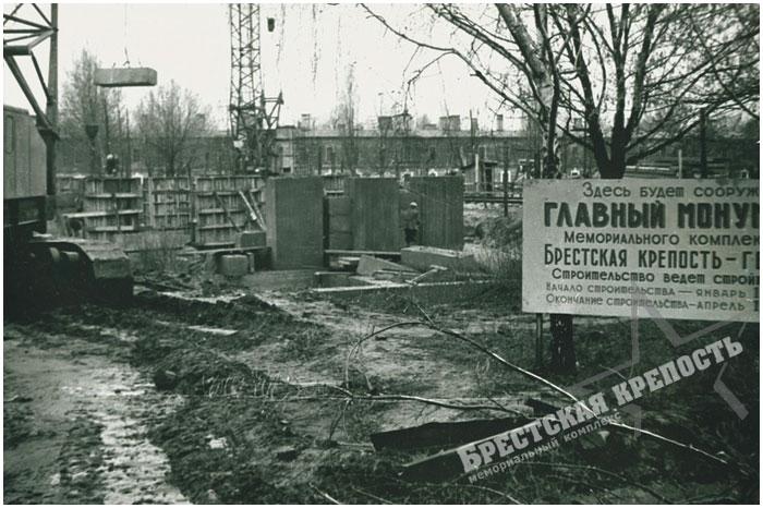 Строительство главного монумента Брестской крепости