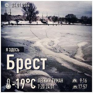 Морозы в Бресте. Прогноз погоды на январь 2014