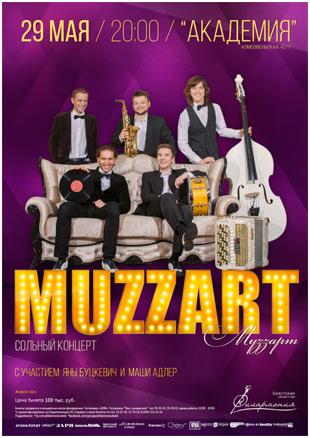 Сольный концерт группы MUZZART 29 мая