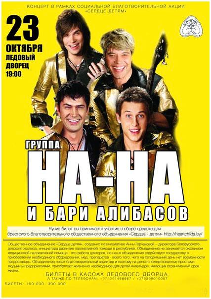 Российская группа НА-НА выступит в Бресте