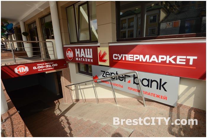 Дискаунтер Наш магазин в Бресте