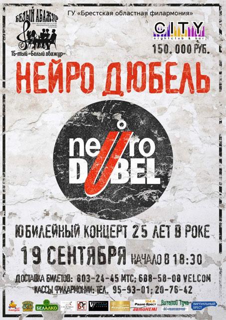 Концерт группы Нейро Дюбель в Бресте 19 сентября