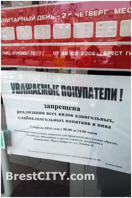 День трезвости в Бресте 7 апреля 2014