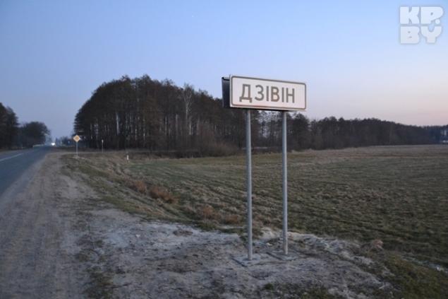 В районе белорусско-украинской границе. Дивин