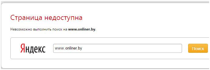 Сайт онлайнера заблокирован