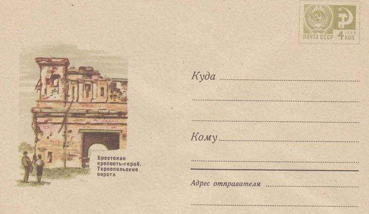 Почтовые открытки и конверты с изображением Бреста и Брестской крепости