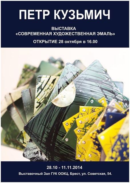 Петр Кузьмич Выставка Современная художественная эмаль