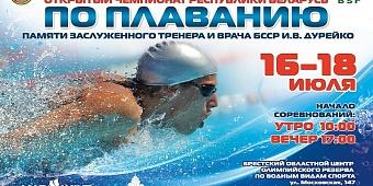Соревнования по плаванию в Бресте