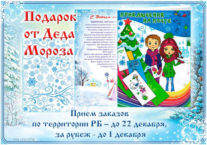 Подарок от Деда Мороза по почте