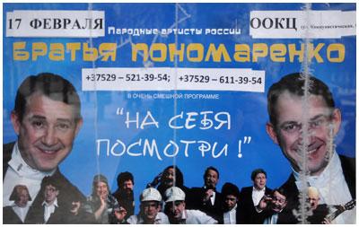 Братья Пономаренко в Бресте