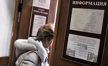 Приватизация государственного жилья в Бресте