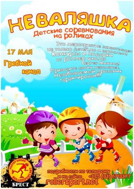 Соревнования на роликовых коньках в Бресте для детей Неваляшка