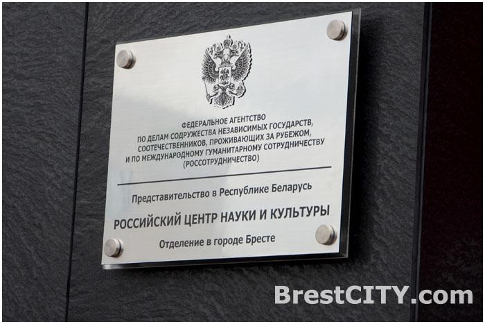 Российский центр науки и культуры в Бресте