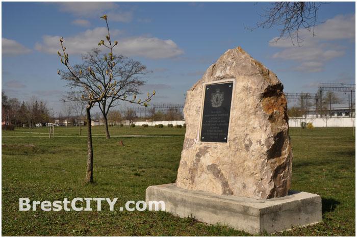 Памятный знак Рязанцам - защитникам Брестской крепости