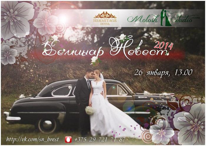 Семинар для невест в Бресте 26 января 2014