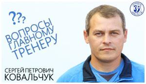 Сергей Ковальчук - главный тренер Брестского Динамо