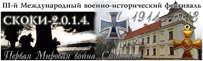 Военно-исторический фестиваль Скоки 2014