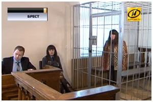 Суд над неплательщицей в Бресте