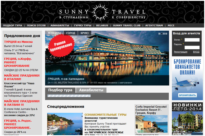 Турагенство Sunny Travel