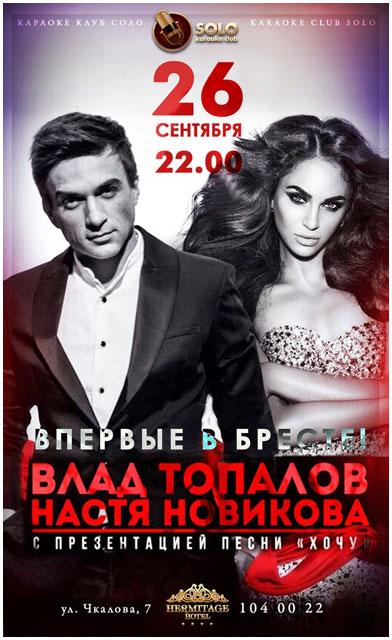 Влад Топалов и Настя Новикова в Бресте