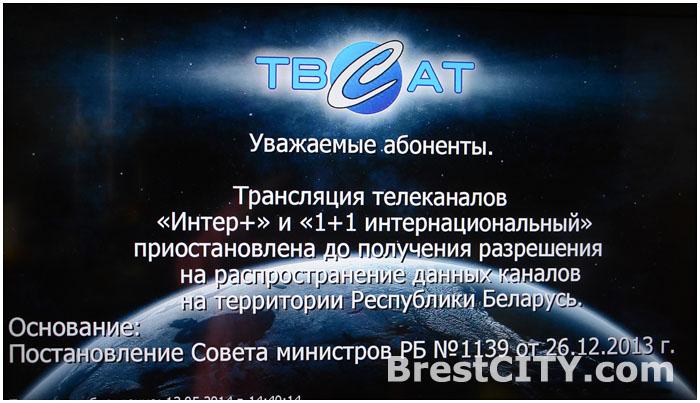 ТВ-САТ в Бресте отключил показы украинских телеканалов