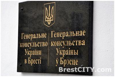 Генеральное консульство Украины в Бресте