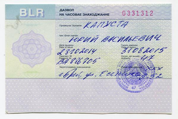Допуск на временное нахождение транспортного средства в Беларуси