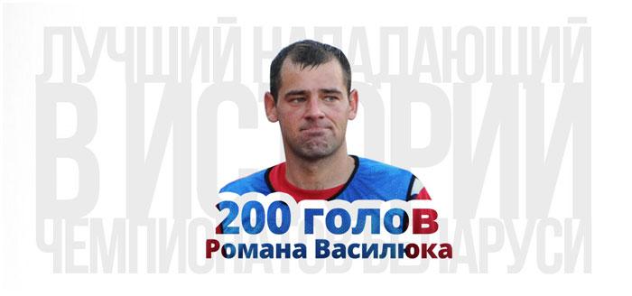 200 голов Романа Василюка