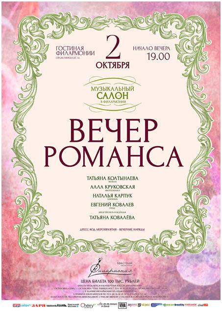 Вечер романса в Бресте 2 октября 2014