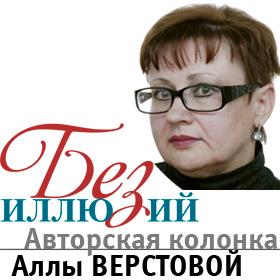 Алла Верстова. Корреспондент