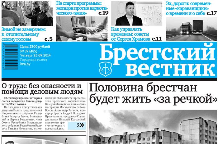 10 лет газете Брестский вестник