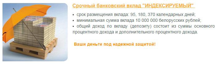 Вклады в белорусских рублях. Вклад Гарант