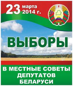 Выборы в Беларуси 23 марта 2014